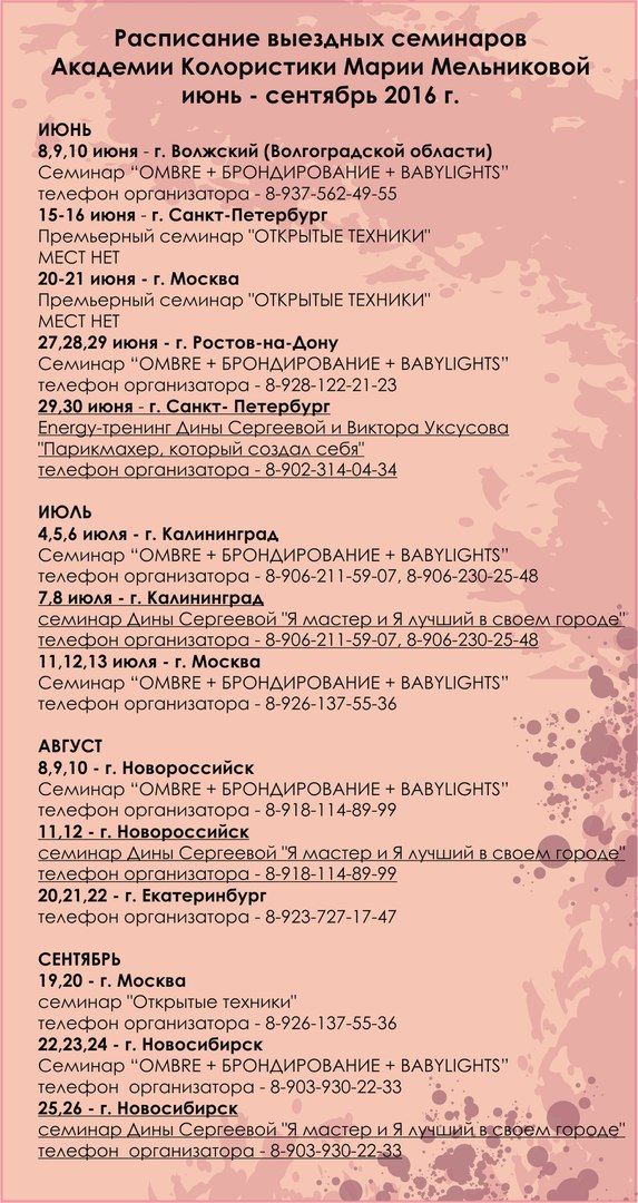 Расписание выездных семинаров Марии Мельниковой