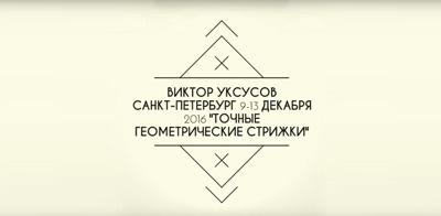 Семинар Виктора Уксусова